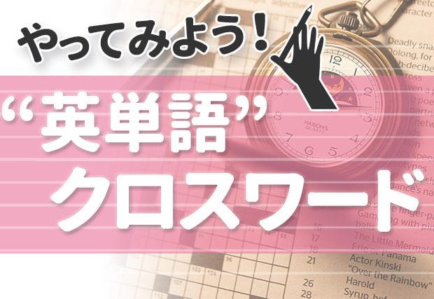 【クロスワード】英語版で英単語がいっぱい覚えられる! おすすめアプリや本も紹介!