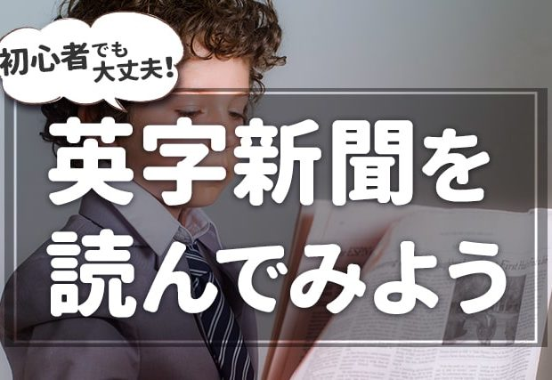 【英字新聞】初心者ならおすすめはコレ! 勉強に活用しよう!