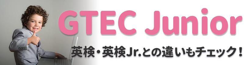 【GTEC Junior】英検・英検Jr.との違いもチェック!