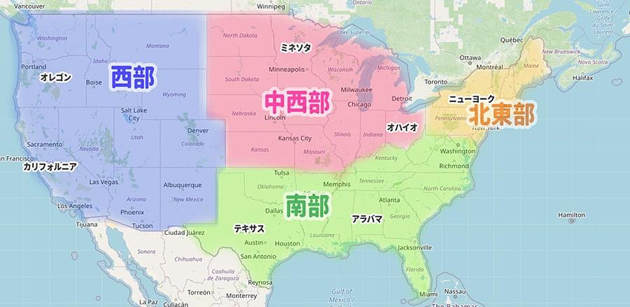 アメリカ地域区分