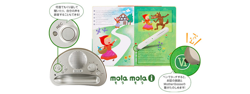 ペッピーの教材【mola mola i】
