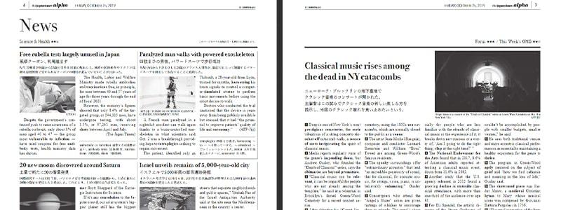 The Japan Times Alpha 紙面見本 スクリーンショット