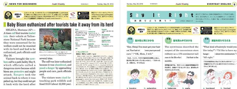 Asahi Weekly 紙面見本 スクリーンショット