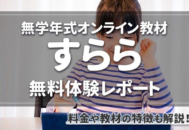 【すらら】無料体験レポート★料金や教材の特徴も解説!