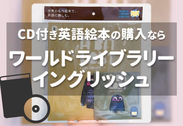 CD付き英語絵本の購入なら【ワールドライブラリーイングリッシュ】