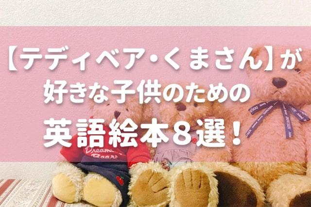 【くまさん・テディベア】が好きな子供のための英語絵本8選!