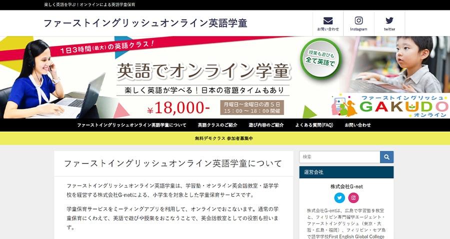 【ファーストイングリッシュオンライン英語学童】ホームページ スクリーンショット