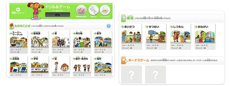 ドリル&ゲーム画面 スクリーンショット