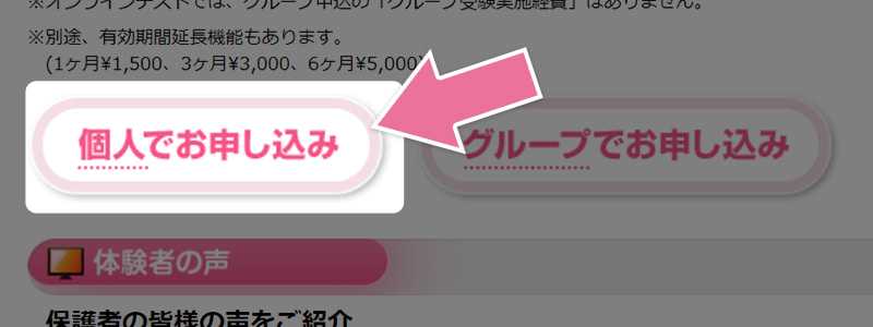 英検Jr.オンライン版学習教材 公式サイト スクリーンショット
