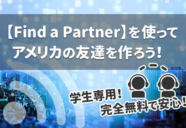 留学中止で困っている学生に!【Find a Partner】で海外と交流!