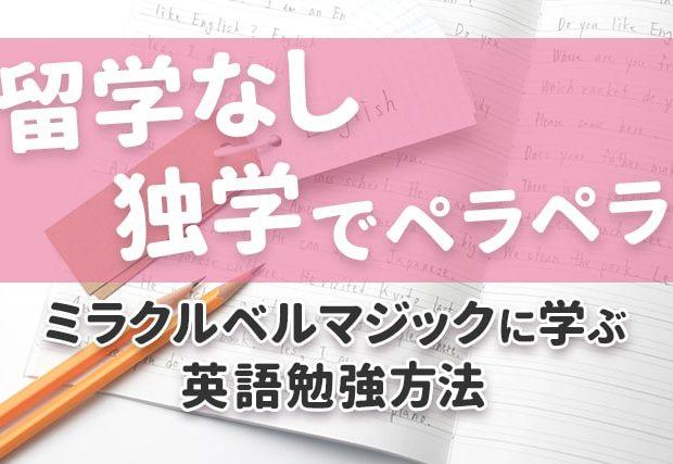 【留学なし独学でペラペラ】ミラクルベルマジックに学ぶ英語勉強方法