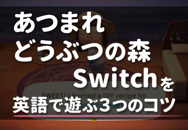 【あつまれどうぶつの森Switch】を英語で遊ぶ3つのコツ