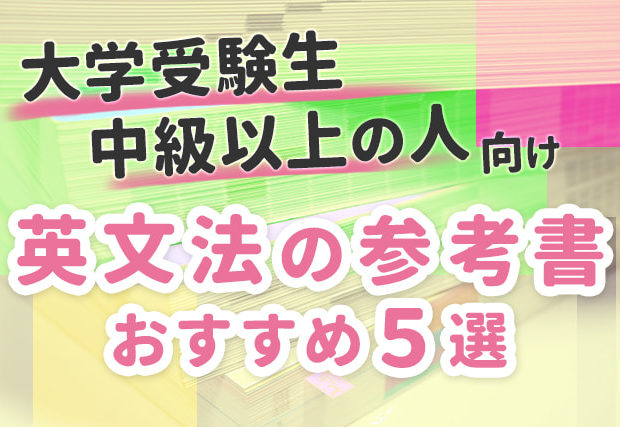 【受験生・中級】英文法の参考書 おすすめ5選