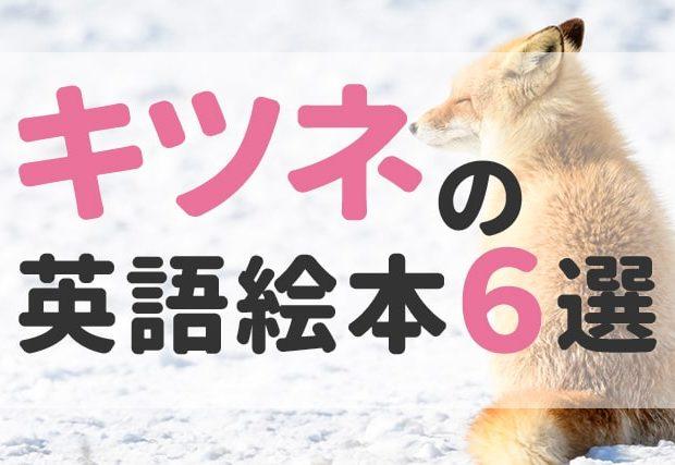 【キツネ】の英語絵本6選!海外での狐の描かれ方を見てみよう!