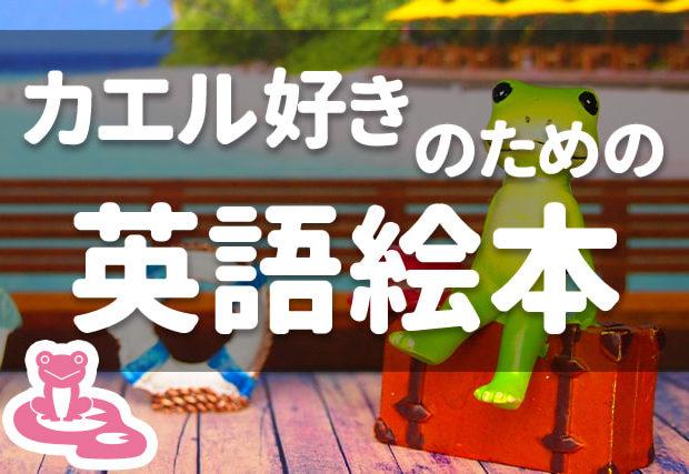 【カエル】が好きならコレ! 英語で読むおすすめ絵本5選!