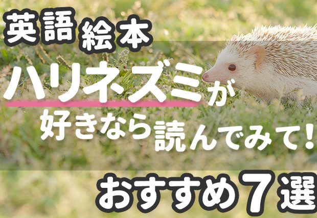 【ハリネズミ】の英語絵本が読みたいならコレ!★おすすめ7選★