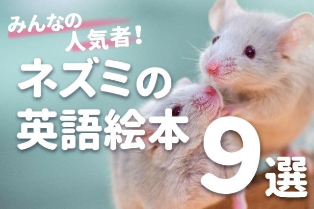 【ネズミ】の英語絵本 おすすめ9選!