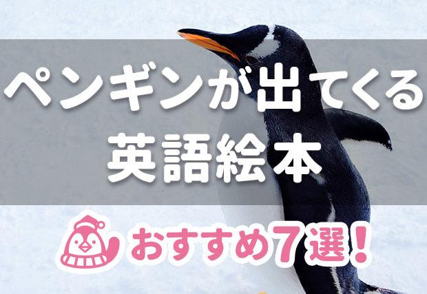【ペンギン】が出てくる英語絵本7選 ★有名なあの本も紹介★