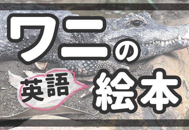 【ワニ】の英語絵本 おすすめ6選