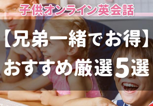 【兄弟一緒でお得】子供オンライン英会話!おすすめ厳選5選※体験談あり