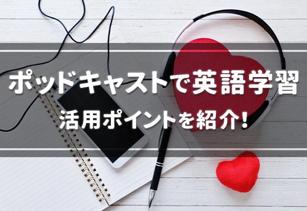 【ポッドキャスト】で英語学習しよう! 活用ポイントを紹介!