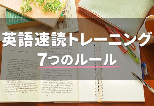 【速読トレーニング】で英語試験の長文読解もクリアしよう!