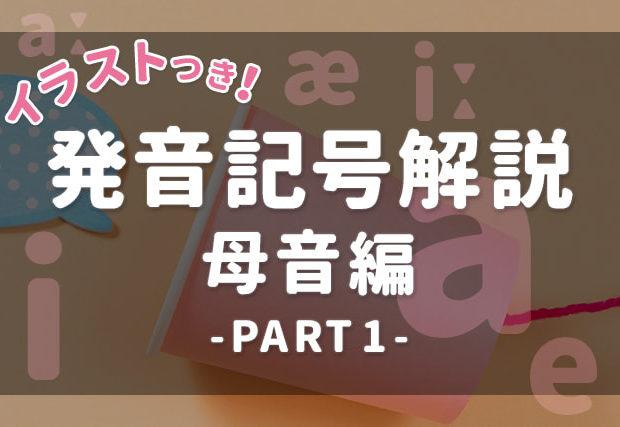 appleの「ア」、boxの「ア」…違いをマスター!【発音記号解説:母音編1】