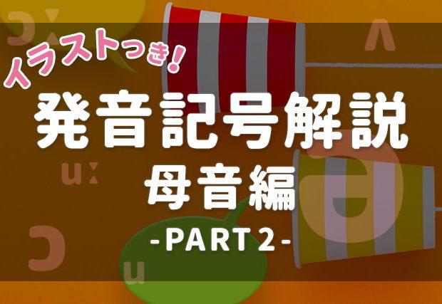 cupの「ア」、successの「ア」…違いをマスター!【発音記号解説:母音編2】
