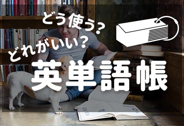 【英単語】の参考書を選ぼう!