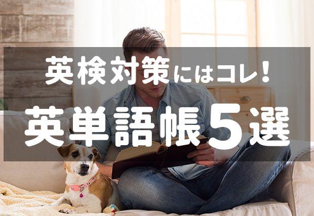 【英検対策用】英単語帳 おすすめ5選