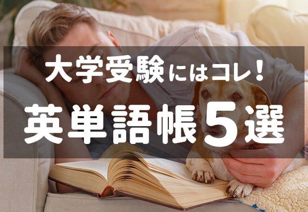 【大学受験用】英単語帳 おすすめ5選