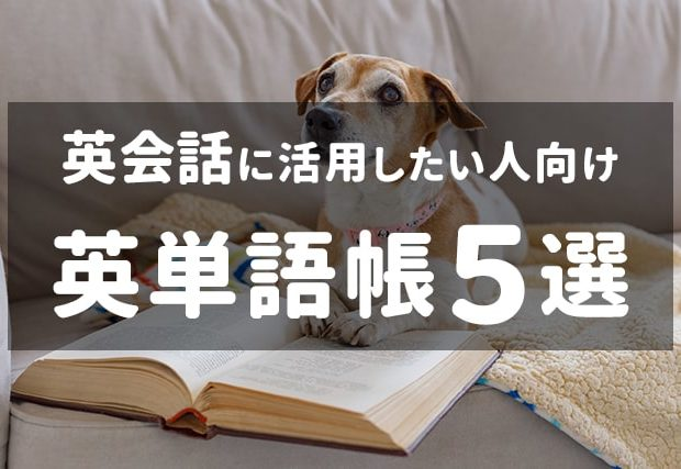 【会話にも活用できる】英単語帳 おすすめ5選