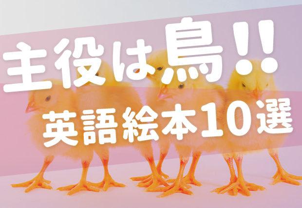 【鳥】が登場! 英語絵本10選!