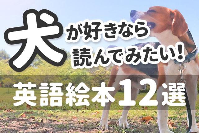 【犬】が好きなら読んでみたい! 英語絵本12選
