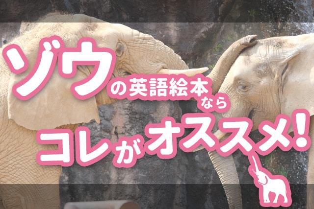 【ゾウ】の英語絵本 おすすめ6選!