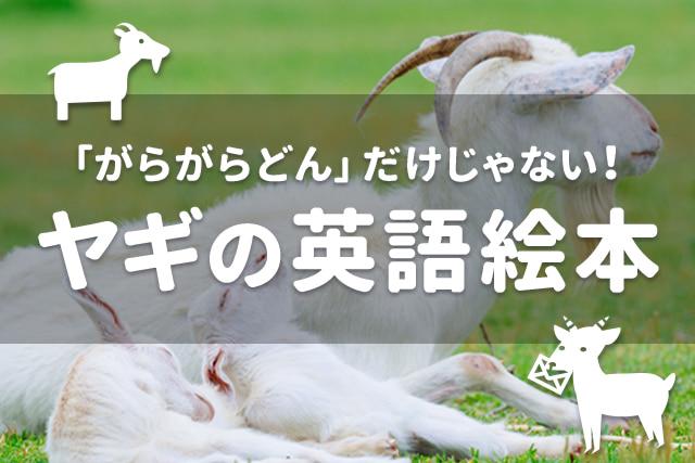 【ヤギ】の英語絵本 おもしろいのはコレ!