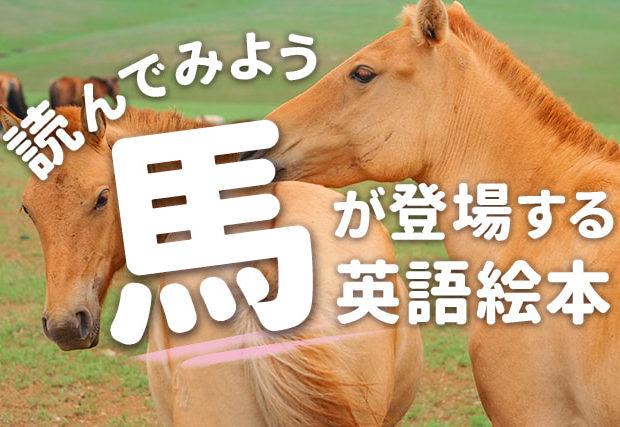 【馬】の英語絵本 楽しく読むならコレがおすすめ!