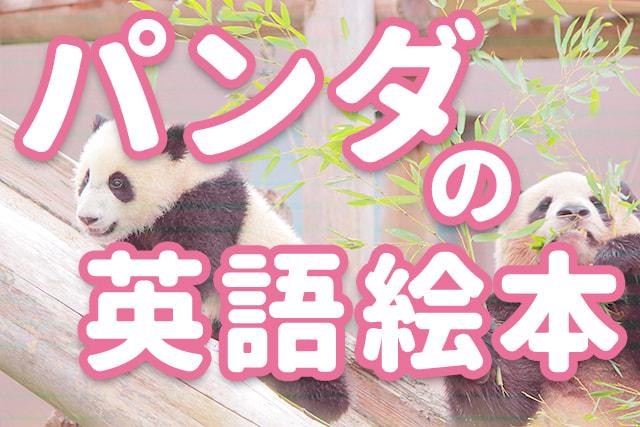 【パンダ】が好きなら読んでみよう! おすすめ英語絵本