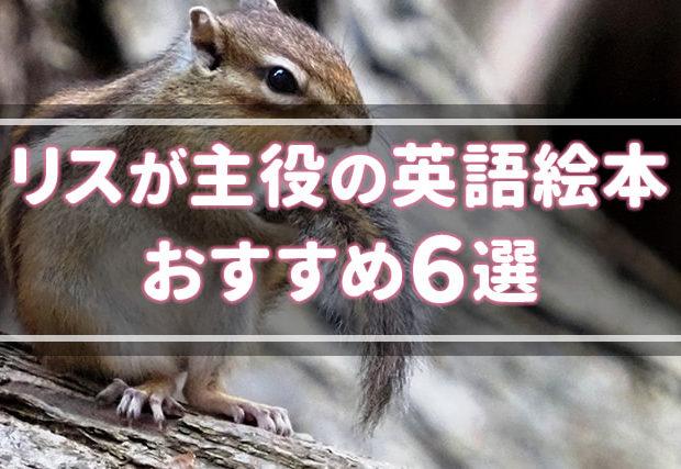 【リス】が主役の英語絵本★おすすめ6選★