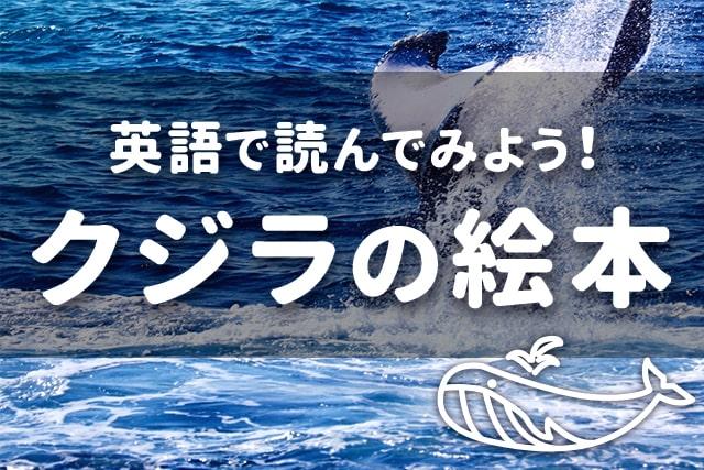 【クジラ】の英語絵本 おすすめ7選