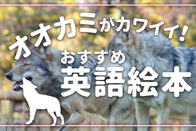 【オオカミ】がカワイイ! 英語絵本6選