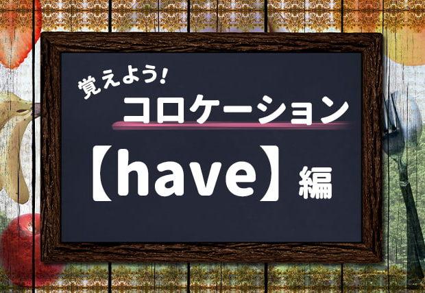 【have】を使ったコロケーションを覚えよう!