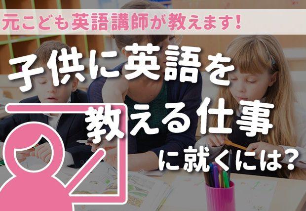 【子どもに英語を教える仕事に就くには?】元こども英語講師が教えます!