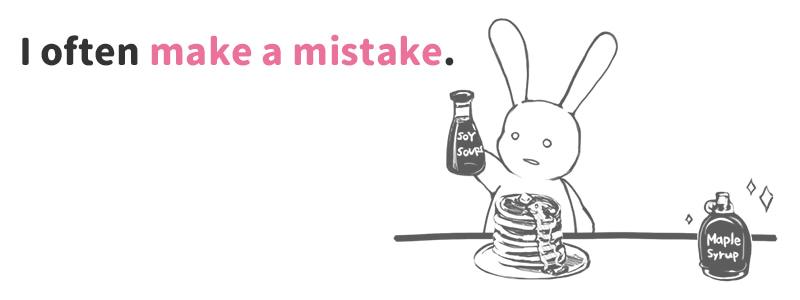 make a mistake(間違える)