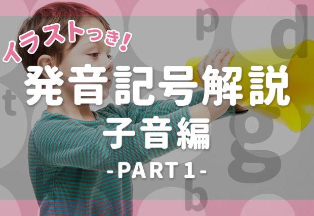 「プッ」「クッ」英語のはじく音【発音記号解説:子音編1】