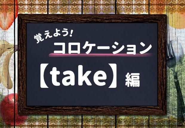【take】を使ったコロケーションを覚えよう!
