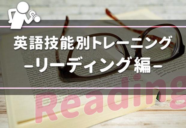 「長文読解が苦手」な人に! 英語技能別トレーニング【リーディング編】