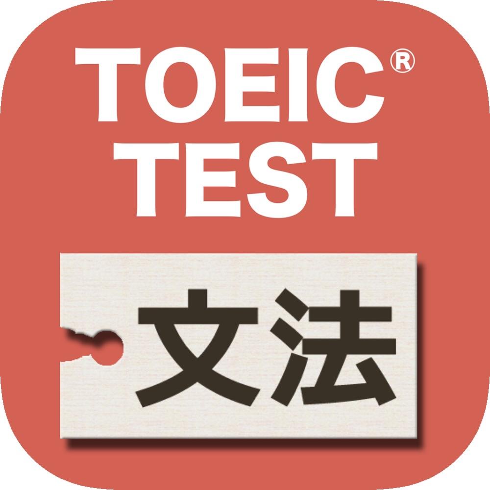 新TOEIC TEST 文法