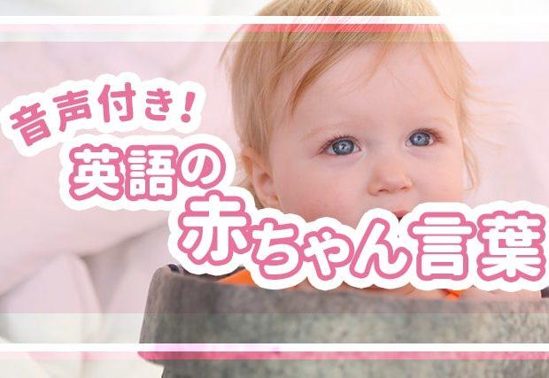 【英語の赤ちゃん言葉】って知ってる?*音声付き