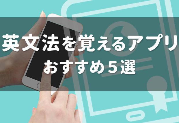 【アプリで英文法学習】おすすめ5選